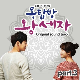 Download lagu ost rooftop prince seoul outing