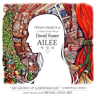20121218_ailee_grownupchristmaslist