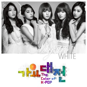 K Pop - mystic whte - mermaid princess 1