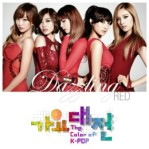 k pop - this person - dazzling red 1