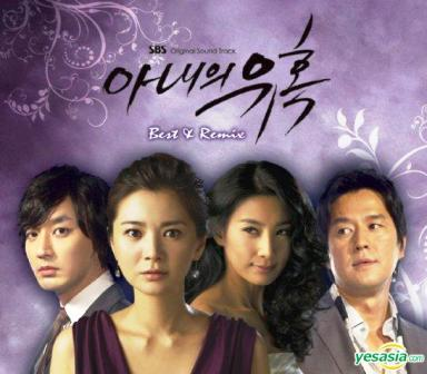 ost cruel temptation - can't forgive - Cha Soo Kyung 1