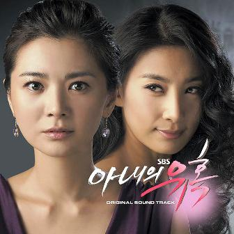 ost cruel temptation - can't forgive - Cha Soo Kyung 2