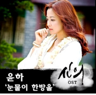 ost faith - song of wind - young joon 2