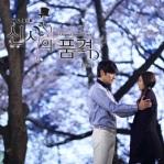 ost Gentleman Dignity - everyday - park eun woo 3