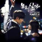 ost i miss u tears are falling - wax 1
