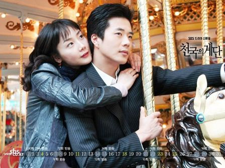 ost stairway to heaven - bogoshipda -  Kim Bum Soo 2