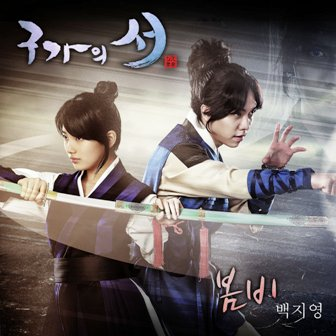 Ost. Gu Family Book - Love Hurts - Lee Sang Gon 1