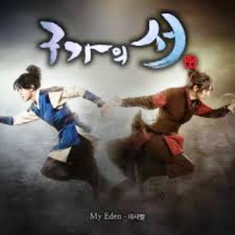 Ost. Gu Family Book - My Eden - Yisabel