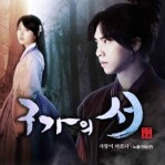 Ost. Gu Family Book - Spring Rain - Baek JI Young