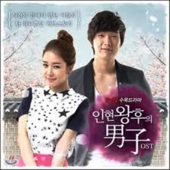 ost queen in hyu man -another time the same sky 2