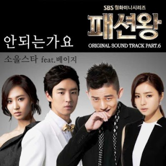 ost fashion king - Can't I - Soul Star Feat Beidge 2