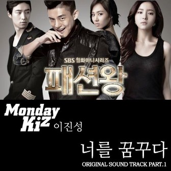 ost fashion king - dream of You - lee jin Sung 1