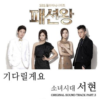 ost fashion king - i'll be waiting - seohyun 1