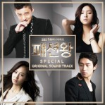 ost fashion king - love like this - lee young hyun 1