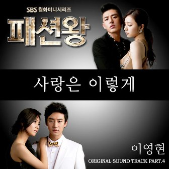 ost fashion king - love like this - lee young hyun 2