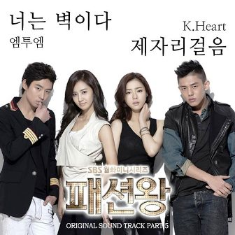 ost fashion king - standstill - k heart 1