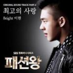 ost fashion king - the greatest love - Lee Hyun (8Eight) 1