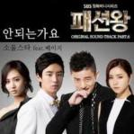 ost fashion king - you are everything - M to M 1