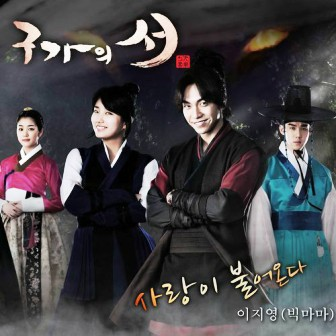 Ost. Gu Family Book - Love is Blowing - Lee ji Young 1