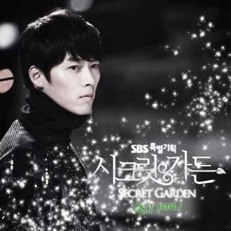 ost secret garden - appear - kim bum soo 2