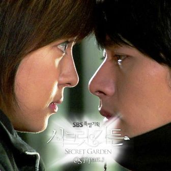 ost secret garden - reason - shin young jae (4MEN)
