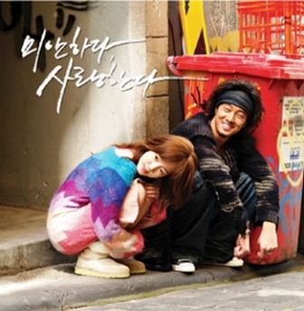 ost sorry i love you - my precious person - kim kyu jong 1
