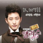 ost cheongdamdong alice - love like this - k will 1
